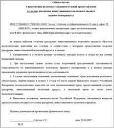 заявление о невозможности исполнения решения суда образец - фото 4