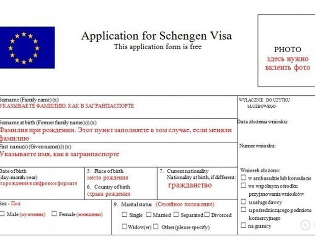 образец заполнения литовской анкеты на визу - фото 7