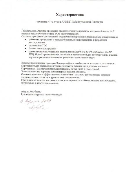 Характеристика с места практики образец ОБРАЗЕЦ ИСКОВОГО ЗАЯВЛЕНИЯ   6158 harakteristika studenta s mesta praktiki jpg 38 kb