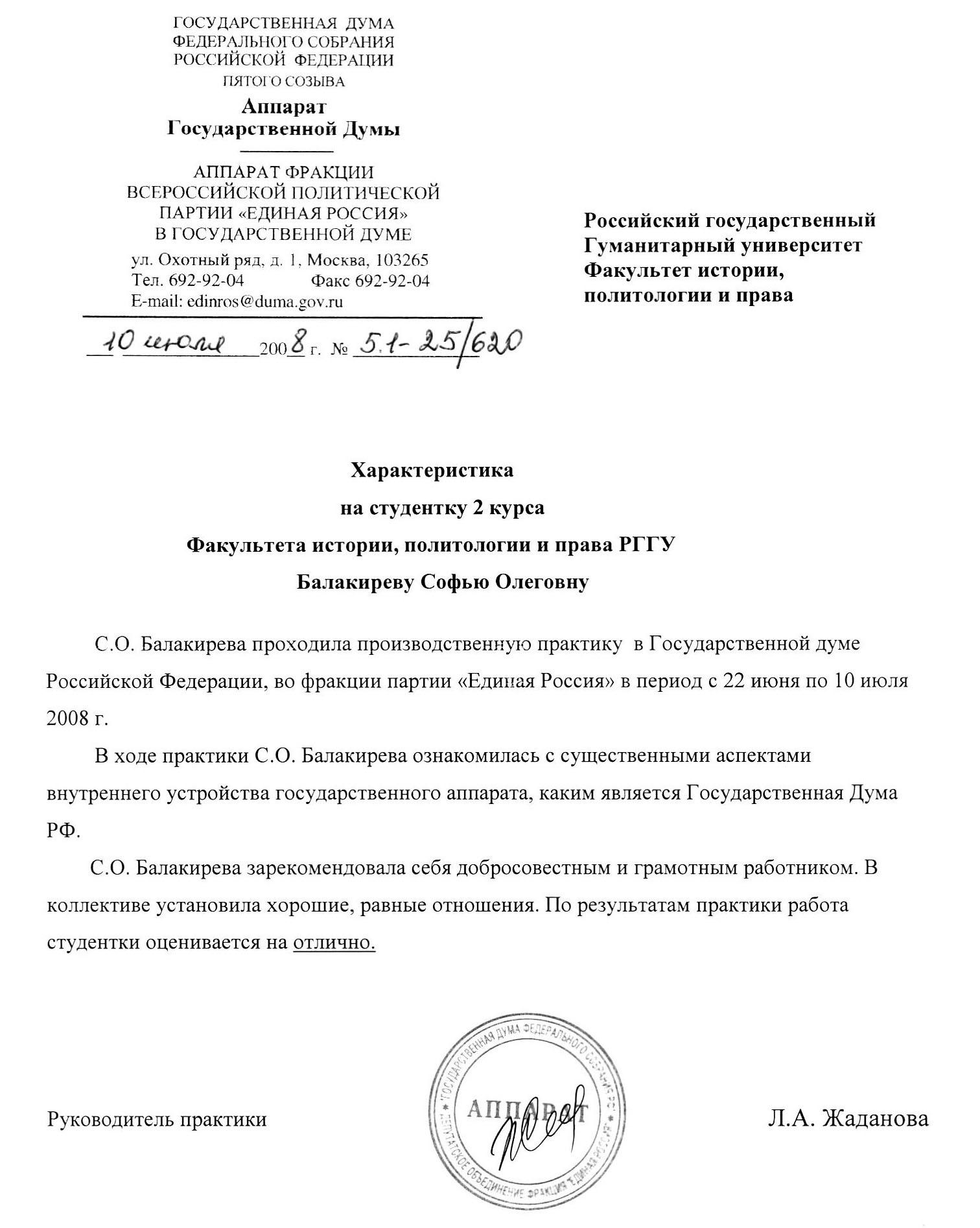Отчет о практике образец журналиста nialofloorhumptetan s blog  отчет о практике образец журналиста