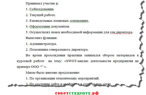 Характеристика по практике образец ОБРАЗЕЦ ИСКОВОГО ЗАЯВЛЕНИЯ  Пояснительная записка к отчету 2