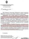 бланк заявления на снятие запрета на въезд в рф образец - фото 6