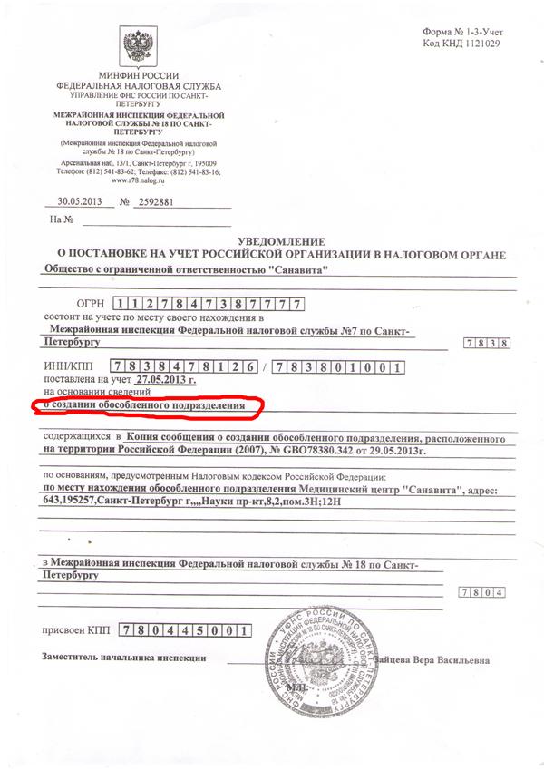 Заявление О Закрытии Обособленного Подразделения 2016 Бланк Скачать - фото 6