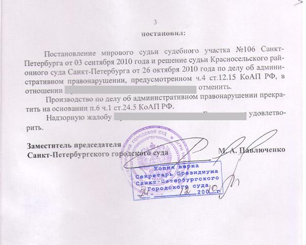 Обжаловать Постановление об Административном Правонарушении образец